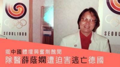 揭露中國體壇興奮劑黑幕 前隊醫逃亡德國