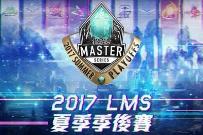 LOL》LMS季後賽群雄爭冠明日展開 世界賽門票如何取得分析給你聽