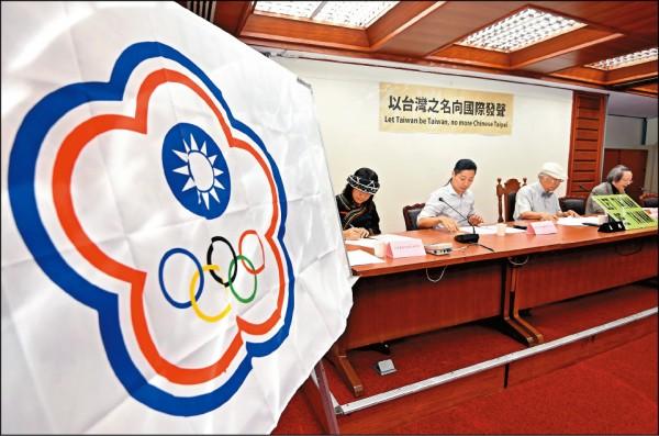 中華奧會難道不是國家奧會?