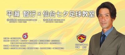 足球》台日交流合作 日本前國腳來台開足球教室