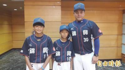 台灣運彩贊助基層棒球 錦興可愛女球員成嬌點