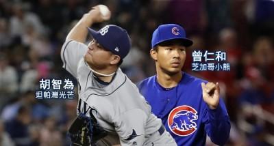 MLB》史上首見! 2台將同日奪大聯盟生涯首勝(影音)