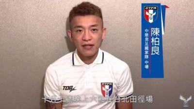 足球》國慶雙十挺男足 「台灣隊長」陳柏良說話了(影音)