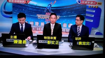 亞冠賽》王躍霖像張誌家 「神秘嘉賓」彭文正臉書被灌爆