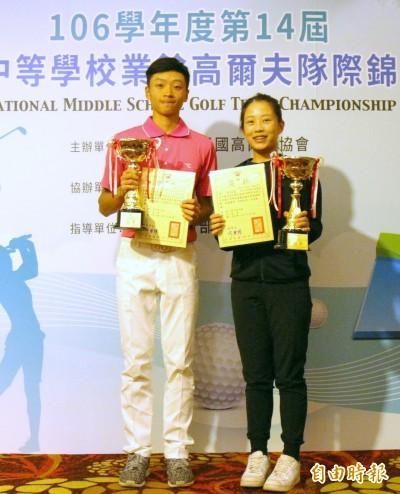 全國中等學校業餘高爾夫隊際錦標賽高中組 黃郁翔、侯羽薔分獲男女冠軍