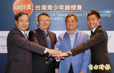 高球》首屆JGTA台灣青少年錦標賽明年開打 盼選手追尋潘政琮職業之路