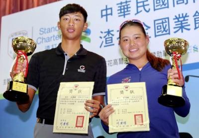 高球》業餘高爾夫冬季排名賽  王偉軒、俞涵軒分獲男、女總冠軍
