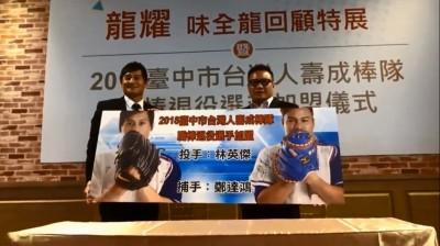 棒球》林英傑等3人加盟台灣人壽 張泰山洽談中