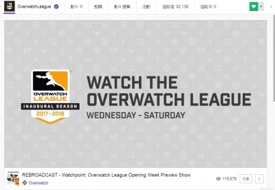 鬥陣特攻》OWL即將開打 Twitch成全球獨家第三方轉播單位