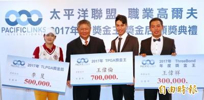 高球》太平洋高爾夫聯盟 頒獎給台巡賽獎金王、獎金后