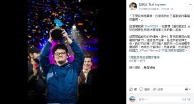 電競》陳威霖奪《爐石》世界冠軍 總統蔡英文發文祝賀