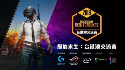 TGS18》「吃雞」比賽登台北電玩展 華碩ROG將供頂尖設備