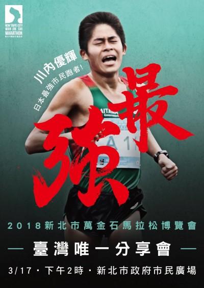 路跑》萬金石馬拉松18日開跑 日本最強跑者川內優輝先辦分享會