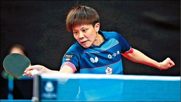 德國桌球公開賽》再挫中國女將 鄭怡靜止步4強
