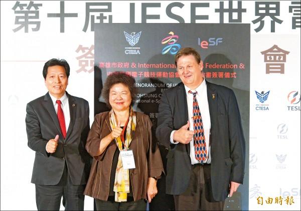 IESF世界電競錦標賽 11月決戰高雄