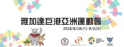 電競》雅加達亞運六電競項目 我國國手選拔方式、名單正式提出