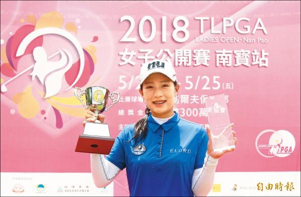 TLPGA公開賽南寶站》侯羽薔抱回雙冠 前進亞運生信心