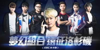 傳說對決》SMG放棄AWC外卡選拔 台港澳明星隊出爐
