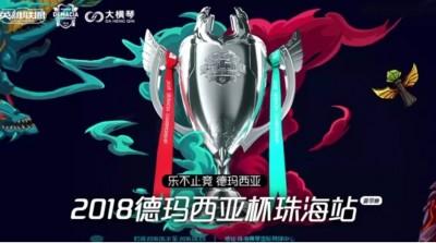 LOL》例行賽練兵前哨站! 中國「德瑪西亞盃」今日展開