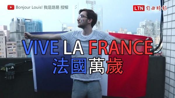 世足賽前後完全不同人? 法國人是這樣關注比賽