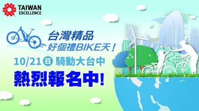 「好個禮BIKE天」 與賈永婕、黃亭茵同騎開放報名