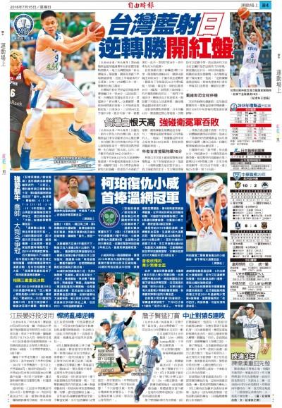 瓊斯盃》台灣藍射日 逆轉勝開紅盤