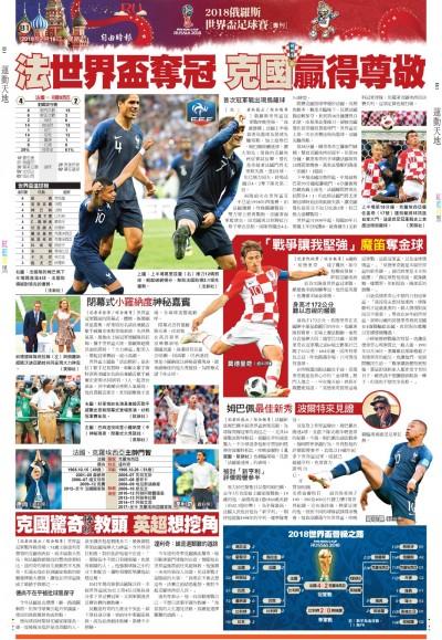 法世界盃奪冠 克羅埃西亞贏得尊敬
