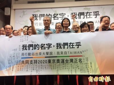 「我們的名字、我們在乎」 紀政盼東京奧運用「TAIWAN」出賽