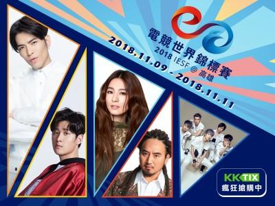 電競》IESF世界電競錦標賽 蕭敬騰、田馥甄絢麗登台