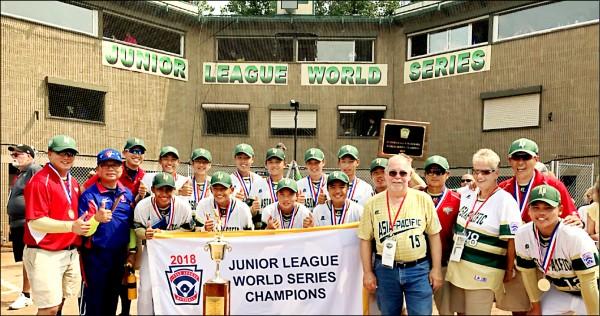 LLB次青少棒賽世界賽 台灣6連霸