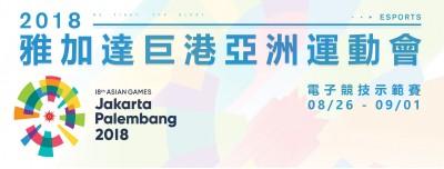 亞運電競》賽事轉播節目表 主播賽評名單出爐!