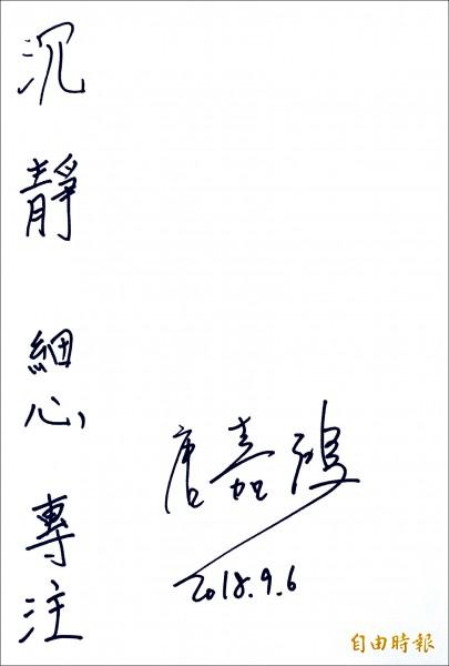 亞運英雄會客室》切不斷的體操魂─唐嘉鴻專訪