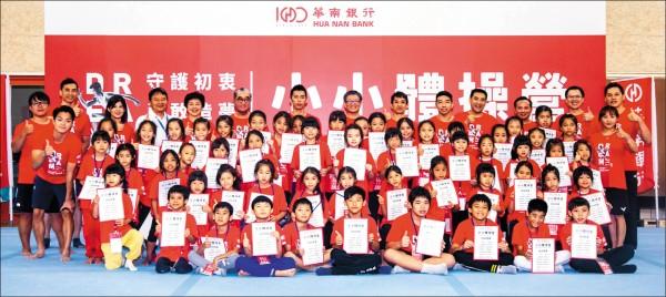 華南銀行「小小體操營」 小選手體驗一日國手