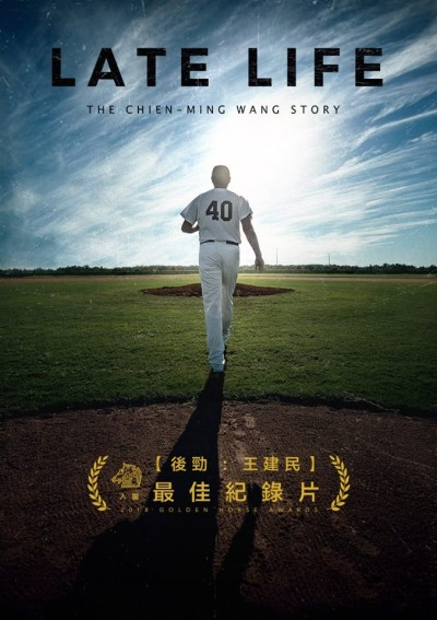 棒球》入圍金馬獎最佳紀錄片 王建民:期待跟大家分享這段故事