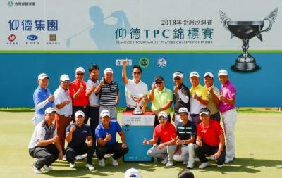 仰德TPC錦標賽》總獎金1500萬 20國144位選手角逐冠軍
