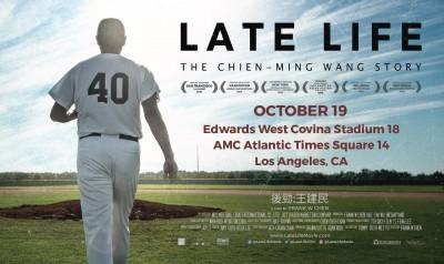 棒球》超勵志!王建民紀錄片 美國主流戲院19日上映