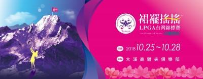 高球》裙襬搖搖LPGA錦標賽登場 副總統:170國轉播 讓世界認識台灣