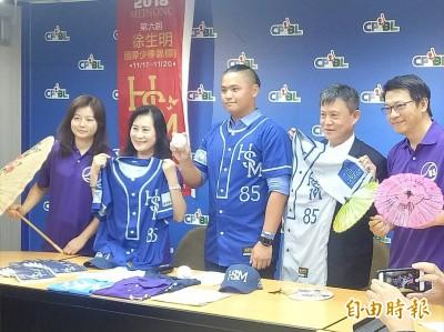 棒球》第6屆徐生明國際少棒賽17日熱鬧開打 「大聯盟級」棒球教室等著小球員