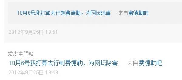 中國網友「藍貓神教教主07」於百度貼吧揚言要刺殺費德爾。(圖擷取自百度貼吧)