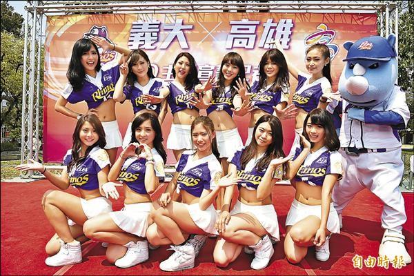 犀牛啦啦隊重新招募成員,犀睛女孩改名「Rhino Angels」,新球季亮麗出擊。(資料照,記者張忠義攝)