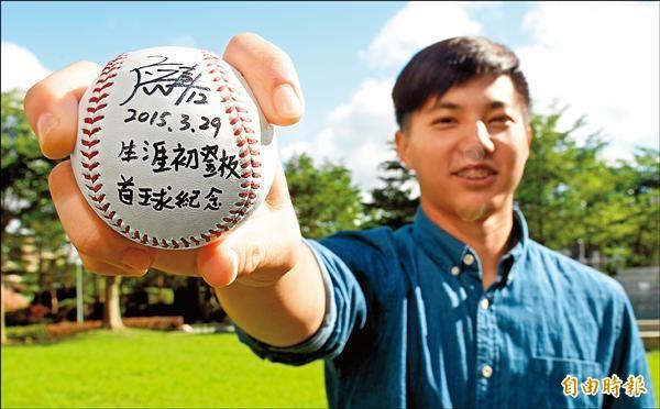 許多球員會蒐集紀念球,郭俊麟進職棒後依然沒這習慣,但他留下了日職初登板的第1球和首勝球。(記者林正堃攝)
