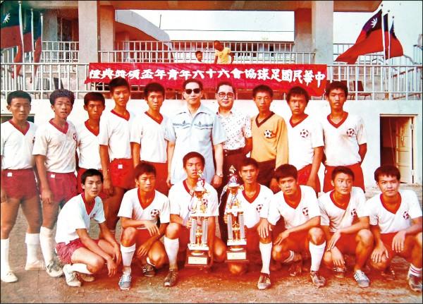 陳献榮(前排左1)就讀慈幼高工時,贏得青年盃足球賽冠軍。(陳献榮提供)