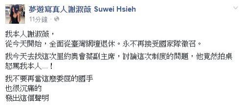 再拋震撼彈! 謝淑薇宣布退出台灣網壇