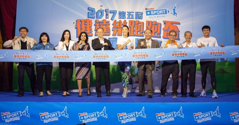 路跑》2017第五屆健達樂跑跑盃開始報名 11月19日開跑
