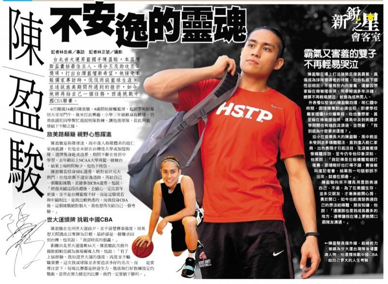 獨家專訪》台灣籃壇新希望 陳盈駿的籃球路