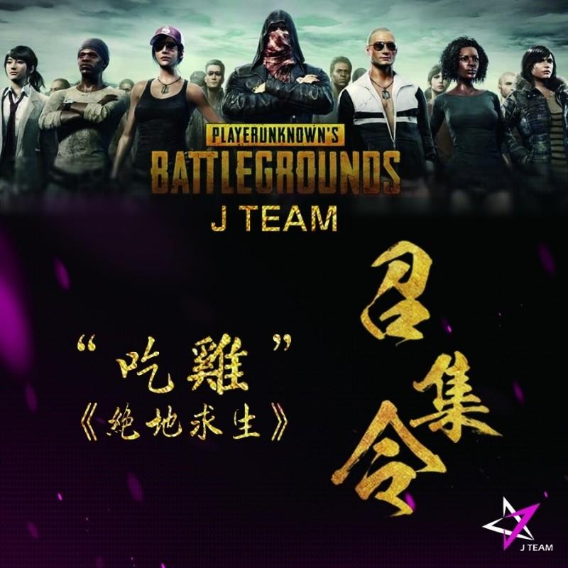 電競》J Team將籌組《絕地求生》戰隊 廣邀亞服前500高手加入