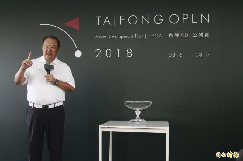 高球》台豐公開賽升級亞巡賽 預計兩年後為台灣選手舖路