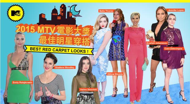 最佳明星穿搭:2015 MTV電影大獎