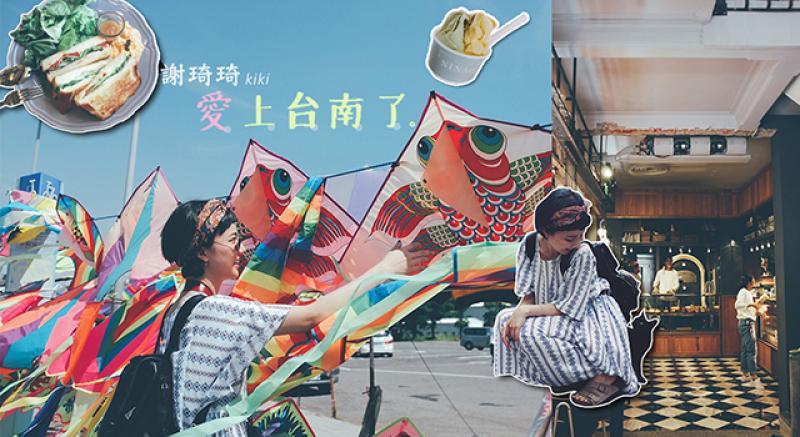 謝琦琦>>關於台南的吃喝玩樂 用照片說個古都故事