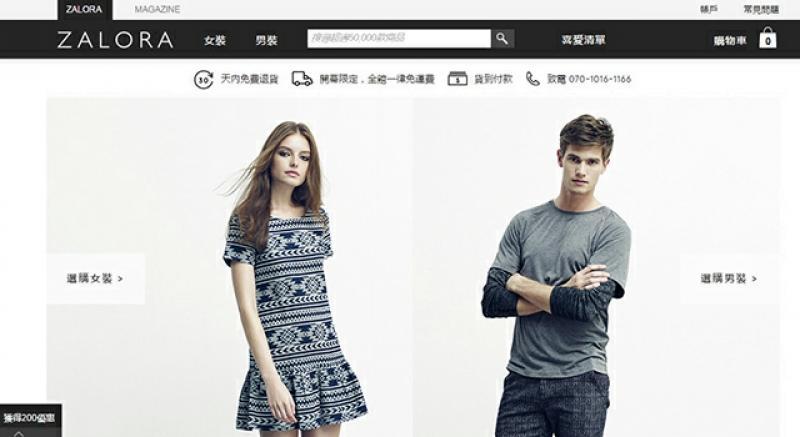 二年前閃退台灣 服飾電商ZALORA再次登台